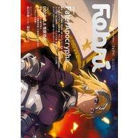 Febri(フェブリ) Vol.45 [巻頭特集] Fate/Apocrypha