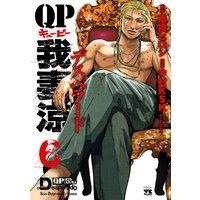 QP 我妻涼 〜Desperado〜 6