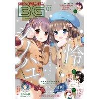 デジタル版月刊ビッグガンガン 2018 Vol.01