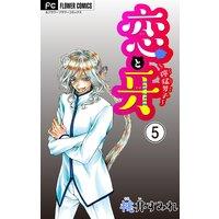 恋と牙〜獰猛男子〜 5