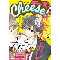 Cheese! 2018年2月号(2017年12月22日発売)