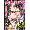 蜜恋ティアラ Vol.33 イカされ体質