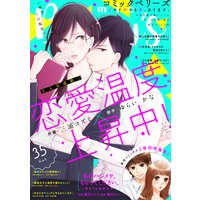 comic Berry's vol.35