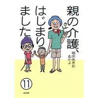 親の介護、はじまりました。(分冊版) 【第11話】