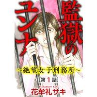 監獄のユンナ〜絶望女子刑務所〜(分冊版)