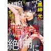 禁断Lovers Vol.079
