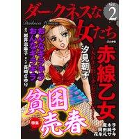ダークネスな女たち Vol.2 貧困売春