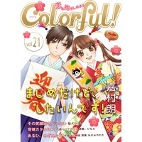 Colorful! vol.21