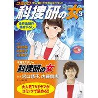 コミック科捜研の女 3