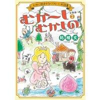 むか〜しむかしの 子供に読ませなくてもいいお話集 分冊版 2巻