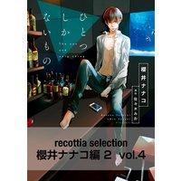 recottia selection 櫻井ナナコ編2 vol.4
