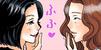 【タテコミ】その恋、取扱い注意! 11