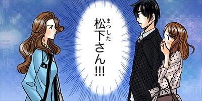 【タテコミ】その恋、取扱い注意! 12
