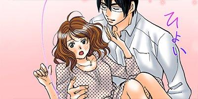【タテコミ】その恋、取扱い注意! 14