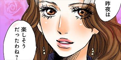 【タテコミ】その恋、取扱い注意! 15