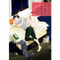 おはようとおやすみとそのあとに Dear【Renta!限定版】