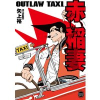 OUTLAW TAXI.赤い稲妻【単行本版】