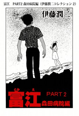 富江 PART2 森田病院編(伊藤潤二コレクション 2)