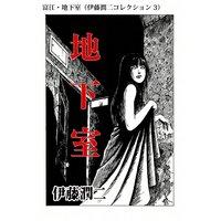 富江・地下室(伊藤潤二コレクション 3)