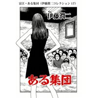 富江・ある集団(伊藤潤二コレクション 17)
