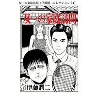 双一の家庭訪問(伊藤潤二コレクション 24)
