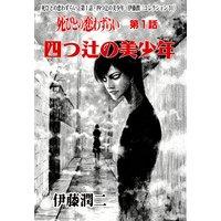 死びとの恋わずらい 第1話・四つ辻の美少年(伊藤潤二コレクション 31)