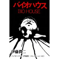 バイオハウス(伊藤潤二コレクション 41)