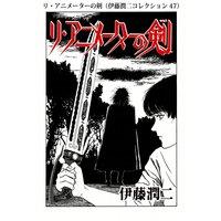 リ・アニメーターの剣(伊藤潤二コレクション 47)