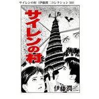 サイレンの村(伊藤潤二コレクション 50)