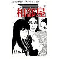 相部屋(伊藤潤二コレクション 56)
