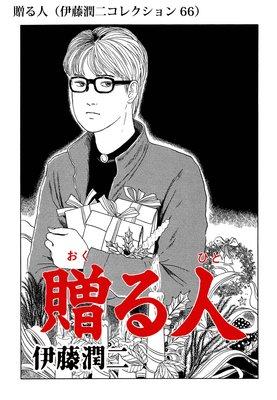 贈る人(伊藤潤二コレクション 66)