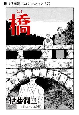 橋(伊藤潤二コレクション 67)