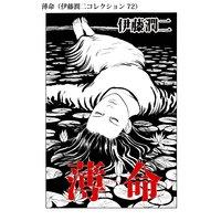 薄命(伊藤潤二コレクション 72)