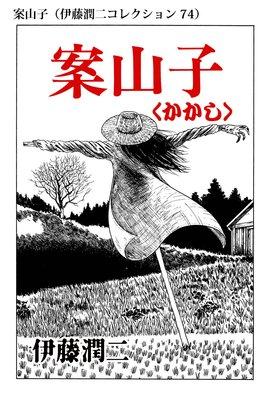 案山子(伊藤潤二コレクション 74)