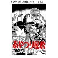 あやつり屋敷(伊藤潤二コレクション 80)