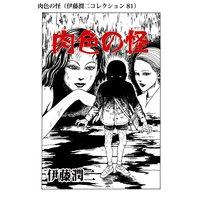 肉色の怪(伊藤潤二コレクション 81)