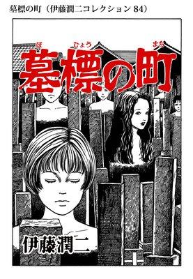 墓標の町(伊藤潤二コレクション 84)