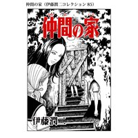 仲間の家(伊藤潤二コレクション 85)