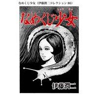 なめくじ少女(伊藤潤二コレクション 86)
