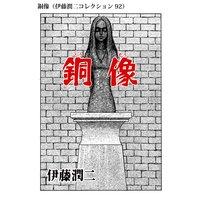 銅像(伊藤潤二コレクション 92)