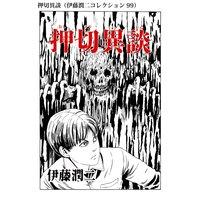 押切異談(伊藤潤二コレクション 99)