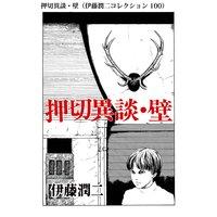 押切異談・壁(伊藤潤二コレクション 100)