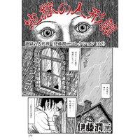 地獄の人形葬(伊藤潤二コレクション 102)