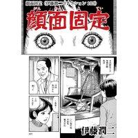 顔面固定(伊藤潤二コレクション 103)
