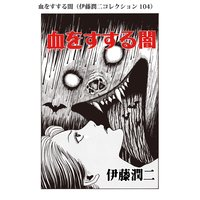 血をすする闇(伊藤潤二コレクション 104)