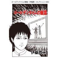 ゴールデンタイムの幽霊(伊藤潤二コレクション 105)
