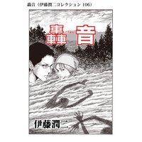 轟音(伊藤潤二コレクション 106)