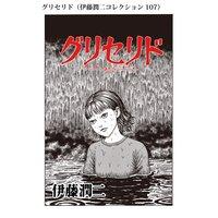 グリセリド(伊藤潤二コレクション 107)