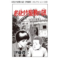 お化け屋敷の謎(伊藤潤二コレクション 110)