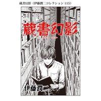 蔵書幻影(伊藤潤二コレクション 115)